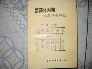 繁简体钢笔楷书字帖