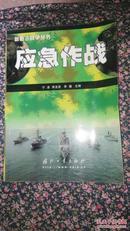 应急作战----新概念战争丛书(国防工业)2005年一版一印(全新)