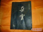 中国画艺术丛集《朵云》 第二集