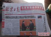 北京日报-2008年8月8日