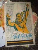 文革2开海报4.扬眉剑出鞘1977年中.央新闻电影制片厂,中国电影发行放映公司,2开,85品。
