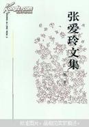 张爱玲文集(第一、二、三、四卷共四册)
