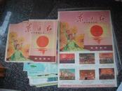 文革2开海报5.东方红一对(4开8品),1965年八一、北京、中新电影制片厂,中国电影发行放映公司,2开,9品。
