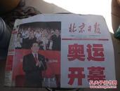 北京日报-2008年8月9日-奥运开幕