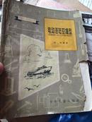 电动海陆空模型 1965年版!