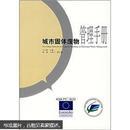 城市固体废物管理手册