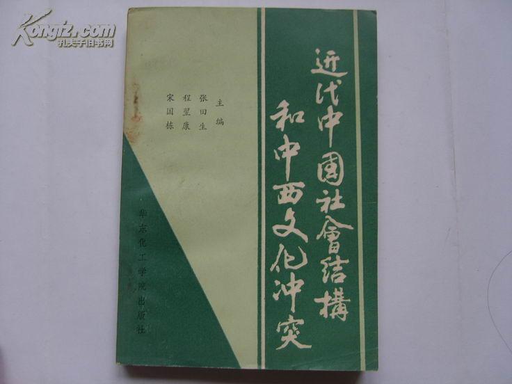 【图】近代中国社会结构和中西文化冲突