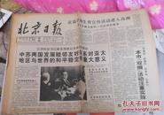 北京日报-1991年5月