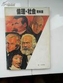 日文原版:伦理.社会资料集(货号:95)