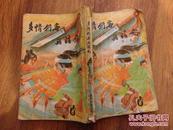 多情剑客无情剑】第一,二部两册/古龙稀见插图版