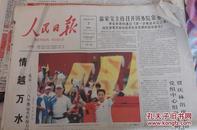 人民日报-2008-8月 7日-奥运火炬接力传递