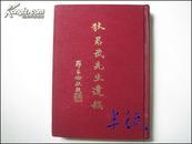 狄君武先生遗稿 1965年精装初版