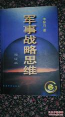 军事战略思维(增订本)军事科学出版1998年2版(全新)
