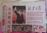 北京日报-2008年8月25