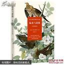 猛虎与蔷薇:徐志摩经典译诗选:双语彩绘版