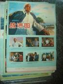 文革2开海报7.战洪图1974年由长春电影制片厂重新拍摄的故事片。-中国电影公司,规格2开,9品。