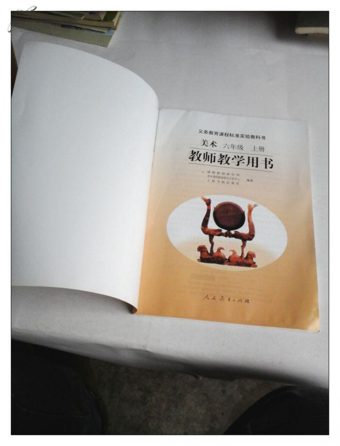 标准实验教科书 美术图片