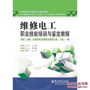 维修电工国家职业技能培训与鉴定教程:高级、