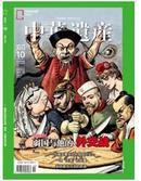 《中华遗产》杂志2012年10月弱国与他的外交(品相见描述)