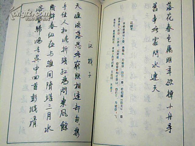 形容苏轼的词和诗句