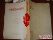《中国现代革命史讲义》初稿 何干之 主编 竖版繁体  老版 书品如图