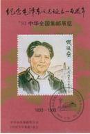 1993年《毛泽东同志诞生100周年》毛主席一百周年纪念张,同图