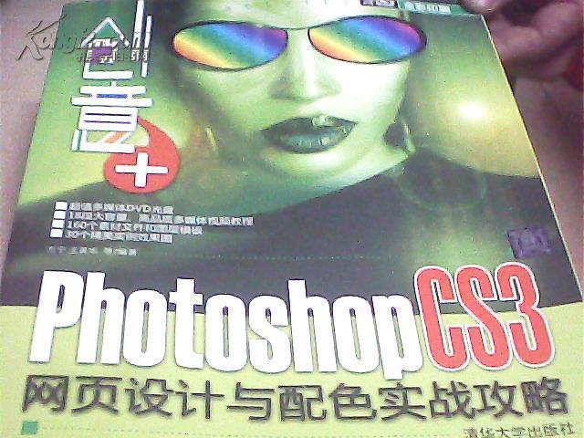 创意+:photoshop cs3网页设计与配色实战攻略(全彩印刷 无光盘)图片