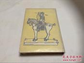 《成吉思汗》 新潮社  1940年   日文