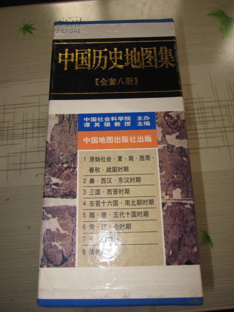 【图】中国历史地图集