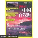 中国自驾游(升级修订版)【正版现货】
