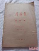 齐铁报合订本1974年1月1日-3月30日