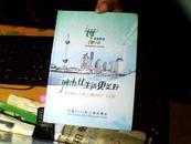 2010年上海世博会钱币邮票纪念珍藏册 原价1880元 发行量5000册带编号收藏证书2FF