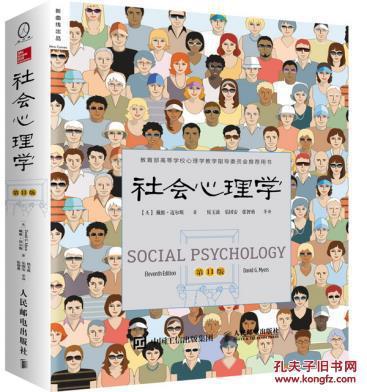 【图】社会心理学(第11版)_价格:128.00