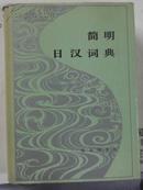 简明日汉词典  一版一印