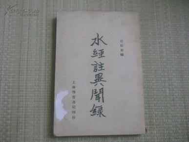 《水经注异闻录》任松如 启智书局 民国23年初版