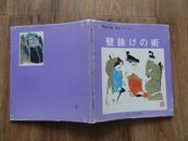 正版书 杜大恺绘画《聊斋志异--壁拨术》日文版 24开精装一版一印全才图版本 除了书衣外书近9.5品