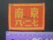 文革【南京八,二七】布标