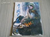 79年初版  8开本《中国书画》(2)