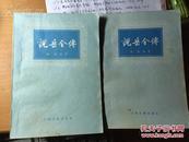 《说岳全传》上下册,上海古籍出版社,1980年,727页