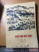 《铜墙铁壁》,柳青著,人民文学出版社,1976年,245页