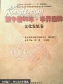 新中国60年。学界回眸;文化发展卷