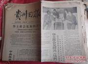 贵州日报-1978年4月