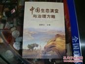 《中国生态演变与治理方略》北3--3