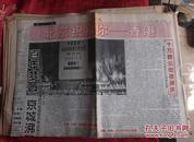 北京日报-1997-7月-1日