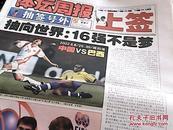 体坛周报:2001--12--2-------【抽签号外---上签】