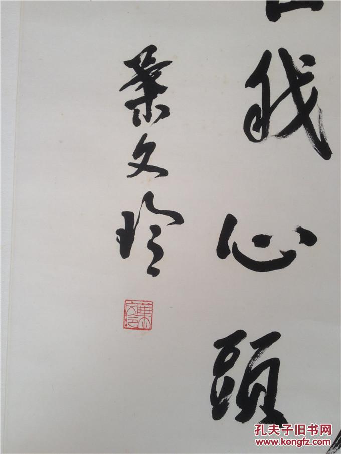 著名作者叶文玲书法一张图片