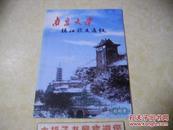 南京大学镇江校友通讯 (创刊号)