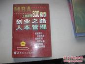 工商管理800案例.第一分册.创业之路 人本管理
