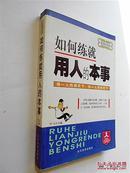 如何练就用人的本事(中石主编 当代世界出版社2003年1版1印 正版现货)