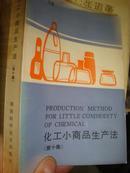 化工小商品生产法 (第十集)